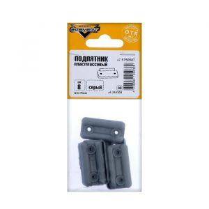 Подпятник пластмассовый, серый, 8 шт. 5132920