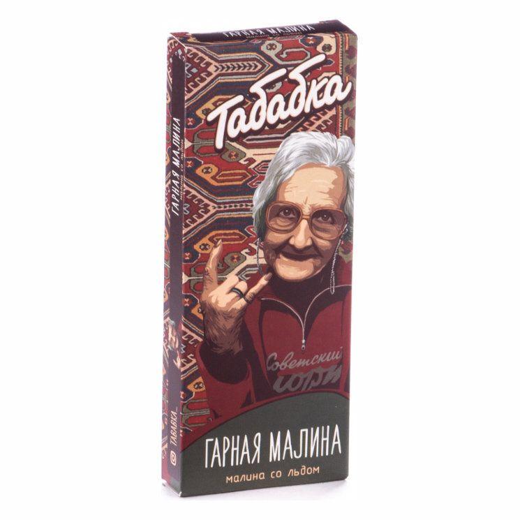 Смесь Табабка - Гарная Малина (50 грамм)