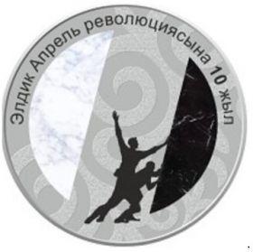10 лет Апрельской революции 1 сом Кыргыстан 2020