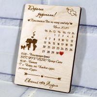 Свадебное приглашение календарь с парочкой
