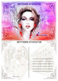 Почтовая именная открытка - ЕЛЕНА