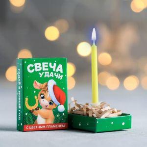 Свеча гадание в новогоднюю ночь «Удачи», с цветным пламенем