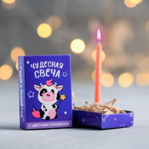 Свеча гадание в новогоднюю ночь «Чудесная», с цветным пламенем