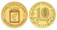 10 рублей 2015г - МАЛОЯРОСЛАВЕЦ, ГВС - UNC