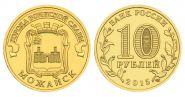 10 рублей 2015г - МОЖАЙСК, ГВС - UNC
