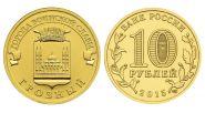 10 рублей 2015г - ГРОЗНЫЙ, ГВС - UNC