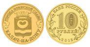 10 рублей 2015г - КАЛАЧ-на-ДОНУ, ГВС - UNC