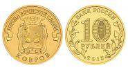10 рублей 2015г - КОВРОВ, ГВС - UNC