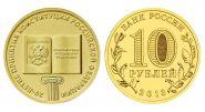 10 рублей 2013г - 20-летие принятия КОНСТИТУЦИИ РФ, ГВС - UNC