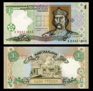 УКРАИНА 1 ГРИВНА 1994 UNC ПРЕСС