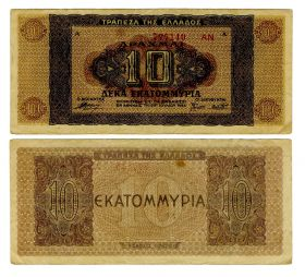 ГРЕЦИЯ - 10 миллионов драхм 1944 XF