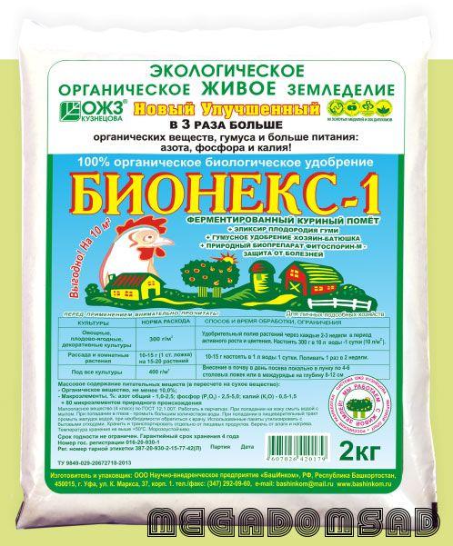 Бионекс ограническое удобрение на основе куриного компоста