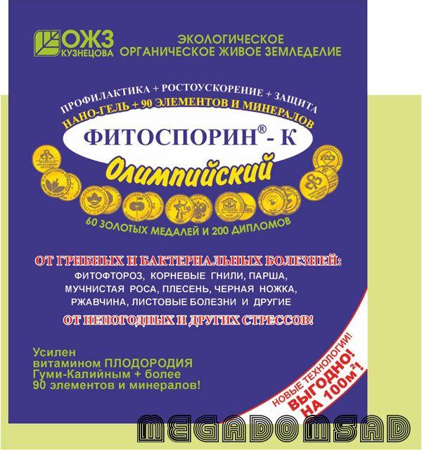 Фитоспорин-К Олимпийский нано-гель биофунгицин