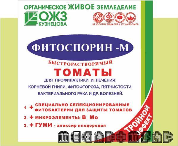 Фитоспорин-М томат паста быстрорастворимая