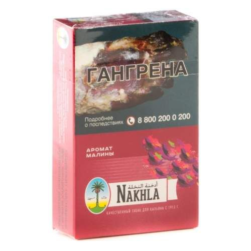 Табак Nakhla New - Малина (Raspberry, 50 грамм)