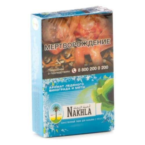 Табак Nakhla New - Ледяной Виноград и Мята (Ice Grape Mint, 50 грамм)