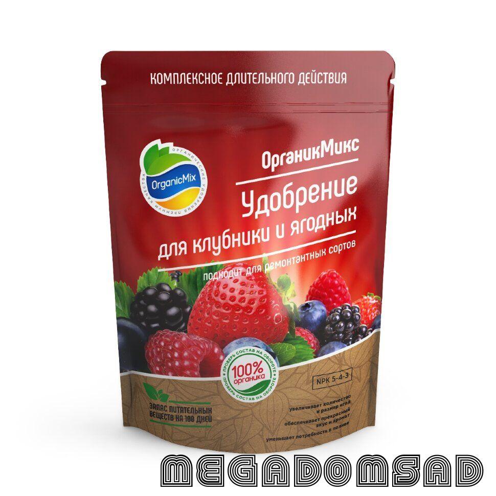 ОрганикМикс Удобрение для клубники и ягодных культур