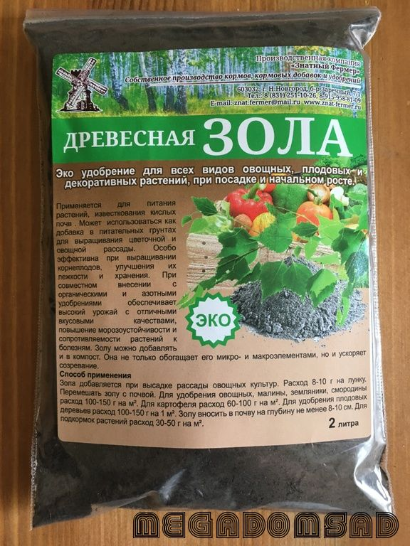 Зола древесная-структурирующее и раскисляющее органическое удобрение. 2л.
