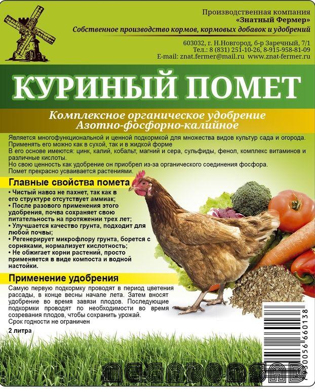Помет куриный-комплексное органическое удобрение 2 л