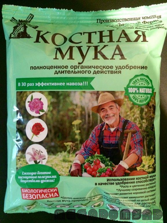 Костная мука-органическое высокоэффективное удобрение. 1 кг.