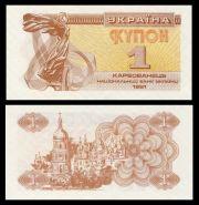 Украина - 1 карбованец (купон) 1991 год UNC  ПРЕСС