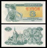 Украина - 3 карбованца (купона) 1991 год UNC  ПРЕСС
