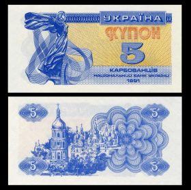 Украина - 5 карбованцев (купонов) 1991 год UNC ПРЕСС