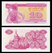 Украина - 10 карбованцев (купонов) 1991 год UNC ПРЕСС