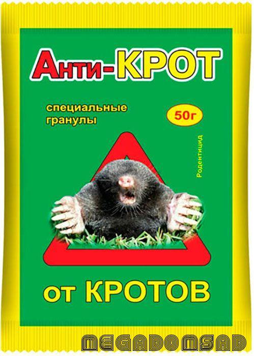 Анти-Крот гранулы от кротов (Ваше хозяйство)