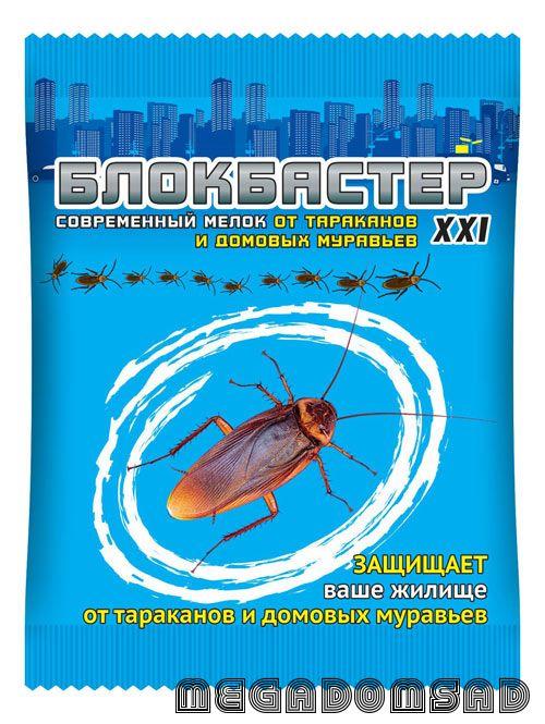 Блокбастер XXI мелок от тараканов и домовых муравьев