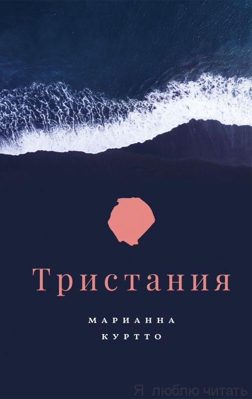 Тристания. Марианна Куртто