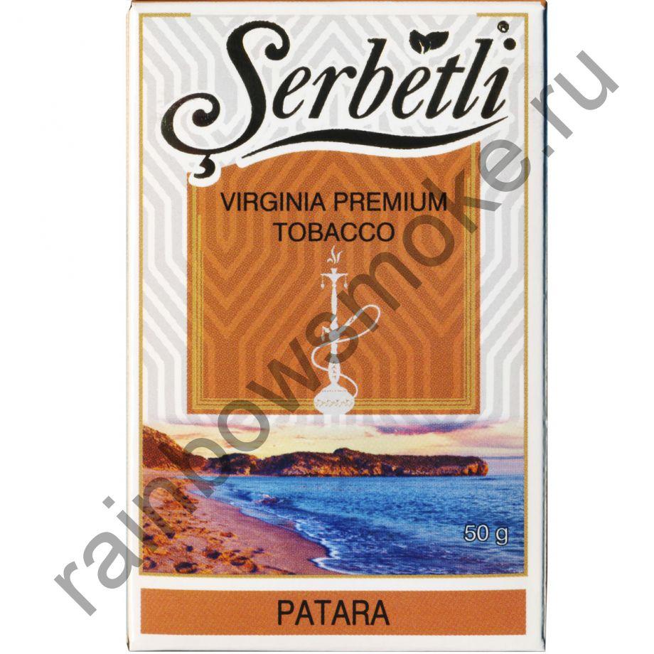 Serbetli 50 гр - Patara (Патара)