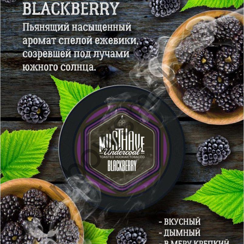 Must Have 125 гр - Blackberry (Ежевика)