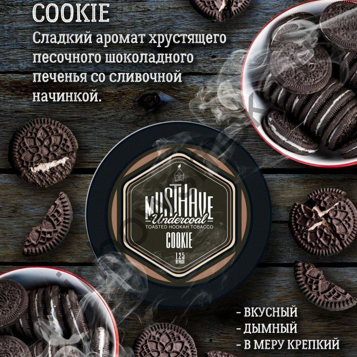 Must Have 125 гр - Cookie (Печенье)