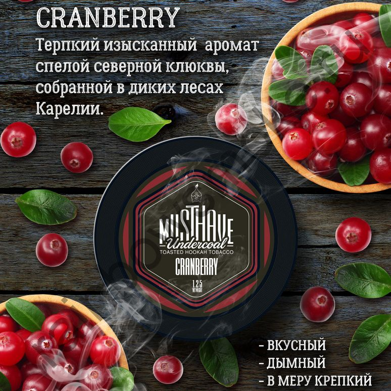 Must Have 125 гр - Cranberry (Клюква)