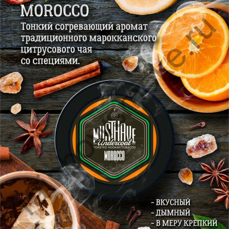 Must Have 125 гр - Morocco (Марокко)