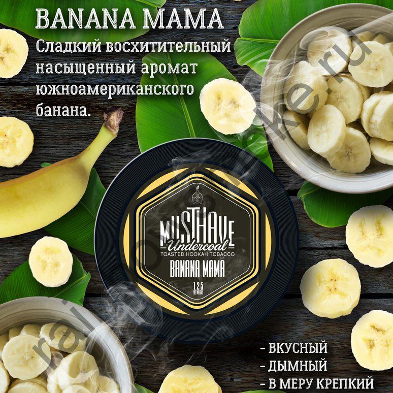Must Have 250 гр - Banana Mama (Банана Мама)