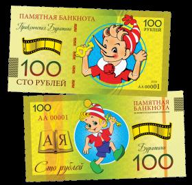 100 рублей - ПРИКЛЮЧЕНИЯ БУРАТИНО. Памятная банкнота
