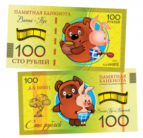 100 рублей - ВИННИ ПУХ. Памятная банкнота