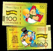 100 рублей - МАЛЫШ и КАРЛСОН. Памятная банкнота