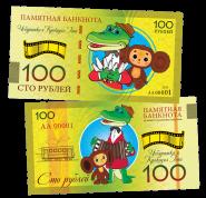 100 рублей - ЧЕБУРАШКА и КРОКОДИЛ ГЕНА. Памятная банкнота