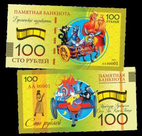 100 рублей - БРЕМЕНСКИЕ МУЗЫКАНТЫ. Памятная банкнота