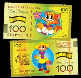 100 рублей - КОТ ЛЕОПОЛЬД. Памятная банкнота