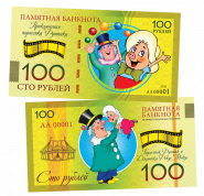 100 рублей - ПРИКЛЮЧЕНИЯ ПОРОСЕНКА ФУНТИКА. Памятная банкнота