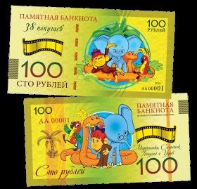 100 рублей - 38 ПОПУГАЕВ. Памятная банкнота