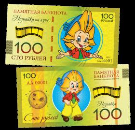 100 рублей - НЕЗНАЙКА НА ЛУНЕ. Памятная банкнота