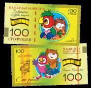 100 рублей - ВОЗВРАЩЕНИЕ БЛУДНОГО ПОПУГАЯ. Памятная банкнота