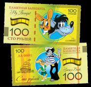 100 рублей - НУ, ПОГОДИ! Памятная банкнота