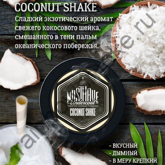 Must Have 25 гр - Coconut Shake (Кокосовый Коктейль)