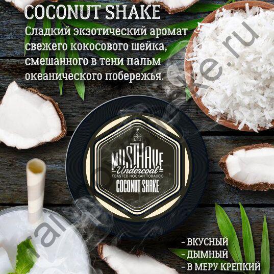Must Have 125 гр - Coconut Shake (Кокосовый Коктейль)